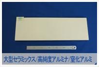 大型セラミックス・高純度アルミナ・窒化アルミ