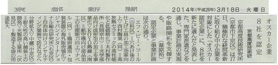 20140318 京都新聞記事