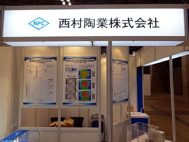 テクノフロンティア2015 熱設計・対策技術展3
