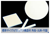 標準サイズセラミックス構造材角板円盤