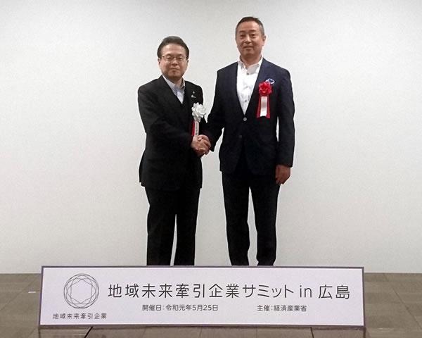 地域未来牽引企業サミット in 広島