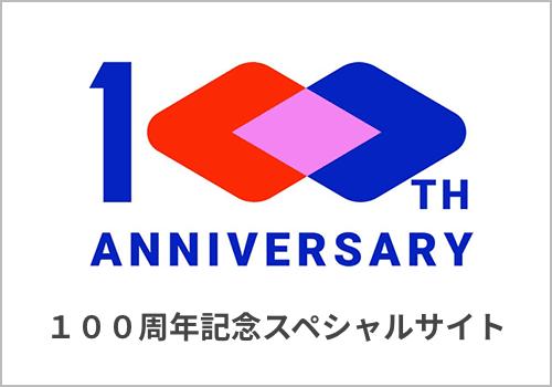 100周年記念スペシャルサイト